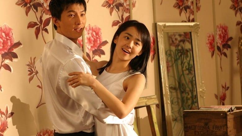 Innocent Step (2005) Movie